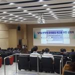 고용노동부 안산지청, 일학습병행제 참여기업  설명회