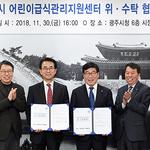 광주시, 어린이급식관리지원센터 재위탁 운영 협약체결