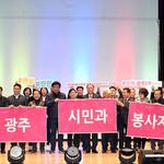 '2018 광주시 자원봉사자 대축제' 시청서  성황리 개최