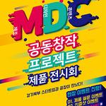 의정부시, 5일까지 북부경기문화창조허브 제품 전시회 개최