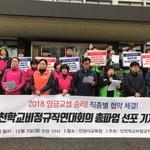 """인천 학교 비정규직연대회의 """"13일부터 총파업"""" 선언"""