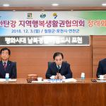 포천시, 한탄강 지역행복생활권협의회 정례회의 개최