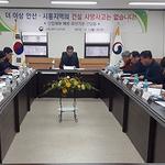 고용노동부 안산지청, 안산·시흥지역 건설 사망사고 50% 줄이기 대책 논의