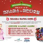 이천 미란다호텔 스파플러스, 크리스마스 풍성한 혜택 이벤트