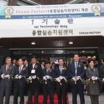 폴리텍대학 인천캠퍼스, 공정프로세스 융합실습지원센터 문 열어