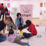 의정부예술의전당, 8일부터 6일간 무지개다리사업 성과전 개최