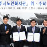 광주시-휴먼복지회, 2023년까지 노인복지관 위탁운영 협약