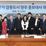 양주시, 설운도·임성·정하나·이원종·이수지 양주시 홍보대사 위촉