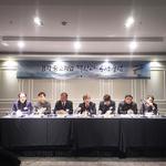 중소기업중앙회 경기지역본부,경기 중소기업 혁신과 공정포럼 출범식