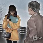 '직원 추행' 평택대 전 명예총장 항소심도 실형