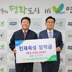 NH농협 연천군지부, 인재육성 위한 향토장학기금 500만 원 기탁