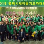 평택시 새마을회, '지도자대회 및 한마음체육대회' 개최