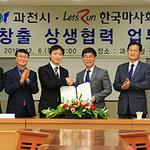 과천시, 한국마사회와 손잡고 '일자리 창출' 나선다