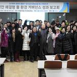 한탄강지키기운동본부, 현안 해결형 물 환경 거버넌스 성과 보고회 개최