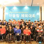 한샘, 수원에서 장애인 스포츠단과 '어울림 체육대회' 개최