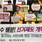 인천 시민사회·정의당 시당 연동형비례대표제 도입 촉구