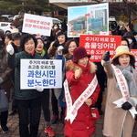'미래에셋 오피스텔' 건축허가 취소 촉구