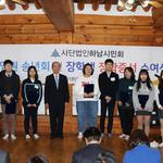 하남시민회 송년회 및 장학증서 수여식 개최