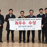 양주시, 2018년 농작물병해충 예찰방제사업 우수사례 경진대회 '최우수상'
