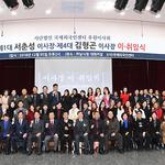 하남시, 사단법인 국제외국인센터 후원이사회 이사장 이·취임식 개최