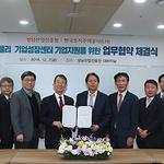 성남산업진흥원, LH와 판교2밸리 기업성장센터 입주기업지원 인프라 강화 위한 업무협약