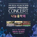판교종합사회복지관, 'Happy Present' 나눔음악회 19일 개최