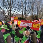 경기 교육공무직 총파업 당일 76개 교 급식 중단
