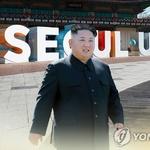 '고난도 경호·의전' 김정은 연내 답방…물리적 준비 가능할까