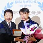 한국도박문제관리센터, 올해의 정부광고상 수상