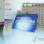경기남부청 지방선거사범 수사 209명 기소의견으로 검찰 송치