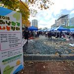 하남시 2018년 나눔장터 활성화 분야 경기도 1위