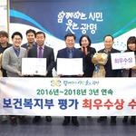 광명시 복지부 2018 복지행정상 지역복지평가 2개 분야 수상