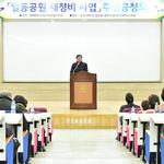 안산시, 일동공원 재정비 주민 공청회 개최