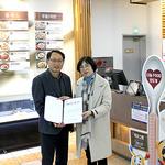 이천(통영)휴게소, 이천자원봉사센터와 자원봉사자 할인가맹점 협약