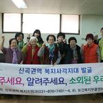 의정부시 신곡권역 희망넝쿨 모니터단과 복지 사각지대 발굴 캠페인 전개