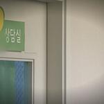 학교폭력 피해 날로 느는데 인천 학교 절반 상담인력無