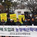 경기도농민단체협의회, 농업예산 확대 등 촉구