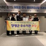 양평군, '2018년 아토피·천식 예방관리 성과대회'서 기관 표창