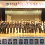 한국자유총 안성지회, '2018 자유수호 한마음대회' 개최