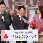 한국남동발전 분당발전본부, 희망 2019 성남시 방송모금 참여