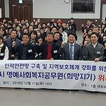 이천시, 명예사회복지공무원(희망지기) 발대식 개최