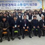 고양시, '2018 민생경제국 소통·협치 워크숍' 열어
