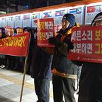 여주도시관리공단노조, 공단 경영정상화 촉구 집회