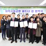 구리농수산물공사 사랑나눔단, 지역아동센터와 지역사회공헌 협약