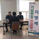 안양시, 지식산업센터 입주기업 대상 기업현장 지방세 컨설팅