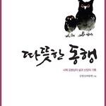 인천국제성모병원서 내일 사제 김병상 '따뜻한 동행' 출판기념회