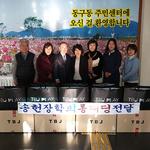구리시 동구동 송헌장학회, 결연 청소년에게 롱패딩 전달