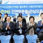 남북 탁구 선수 '환상의 팀워크' 인천시의원들 시민과 열띤 응원