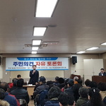 북성동 주민자치위원회, 토론회 열어 중구 원도심 발전 위한 주민 의견 교류