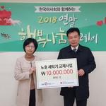 마사회 연수지사 행복 나눔 실천 사할린동포복지관에 기부금 전달